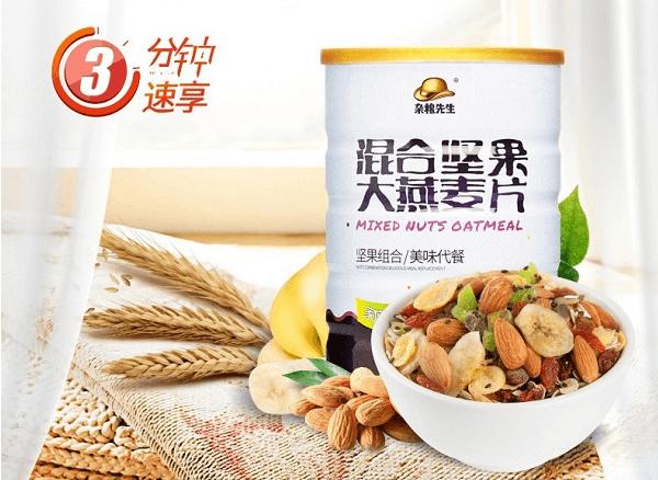 Ngũ cốc Mixed Nuts Oatmeal có tốt không, Ngũ cốc Mixed Nuts Oatmeal cách dùng, Ngũ cốc Mixed Nuts Oatmeal Trung Quốc có tốt không, Ngũ cốc Mixed Nuts Oatmeal review, Review ngũ cốc nội địa Trung Quốc, Ngũ cốc Mixed Nuts Oatmeal mua ở đâu, Ngũ cốc Mixed Nuts Oatmeal bao nhiêu calo, Ngũ cốc Fruit Oatmeal Trung Quốc, cách ăn ngũ cốc mixed nuts oatmeal, hạt ngũ cốc mixed nuts oatmeal, cách sử dụng ngũ cốc mixed nuts oatmeal, bột ngũ cốc mixed nuts oatmeal, giá ngũ cốc mixed nuts oatmeal, hộp ngũ cốc mixed nuts oatmeal, cách pha ngũ cốc mixed nuts oatmeal